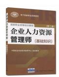 2017年企业人力资源管理师考试教材 基础知识