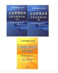 2018年企业管理咨询师考试教材 企业管理咨询实务与案例分析(上下册)+习题集 全套3本