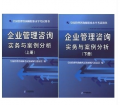 2018年企业管理咨询师考试教材-企业管理咨询实务与案例分析(上下册)