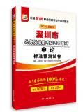 华图2018年深圳市公务员录用考试 申论标准预测试卷
