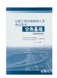 2018年公路水运工程试验检测教材考试用书(官方指定教材)公共基础 第三版