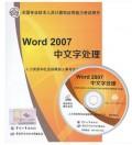 2018年全国职称计算机职称考试教材-word2007 (附模拟练习光盘)
