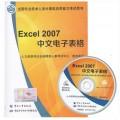 2018年全国职称计算机职称考试教材-Excel2007 (附模拟练习光盘)