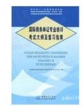 2018年国际商务单证员考试教材 大纲及复习指南