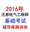 2018年最新注册电气工程师 供配电专业考试教程辅导【高清视频讲座】