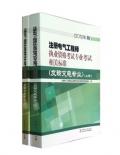 2018年注册电气工程师考试用书 相关标准(发输变电专业)上下册