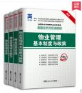 2018年全国物业管理师考试真题全析与权威预测试卷 全4册