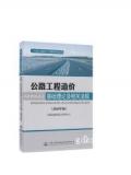 2018公路工程造价人员 师 造价基础理论及相关法规 考试用书教材