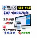 现货2020年初级经济师考试题库软件宝典 全套2科 电脑版+手机版(经济基础+初级人力)