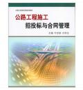 公路工程造价员培训教材 公路工程施工招投标与合同管理