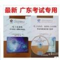正版2013广东省电子商务师员 助理电子商务师 教材+复习指导指南