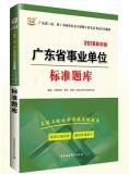 华图2019年广东省事业单位公开招聘工作人员考试模拟习题 标准题库