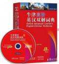 牛津高阶英汉双解词典词典(第八版) 附赠光盘