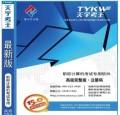 天宇考王 2018年职称计算机考试专用软件题库光盘15.0高级完整版 Word2003中文字处理