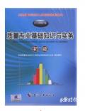 【官方教材】2018年全国初级质量工程师考试用书-质量专业基础知识与实务(初级)
