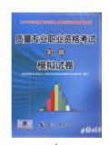2018年全国初级质量工程师专业职业资格考试模拟试卷(初级)