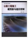 公路工程施工概预算与造价控制