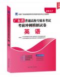2018年广东省高校专插本考试考前冲刺模拟试卷 英语