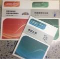2016年(西药学)广东省药学专业初、中级专业技术资格考试指导用书 全套3本 赠送电子版习题