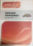 2018年广东省药学专业初、中级专业技术资格考试指导用书 (西药学类) 专业知识和实践