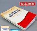 cpv注册资产评估师全国统一考试辅导 综合习题集