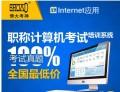 2018年博大考神最新职称计算机培训软件注册卡Internet