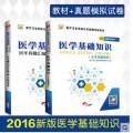 2018年医疗卫生系统考试用书+历年真题汇编模拟试卷 医学基础知识 合计2本书