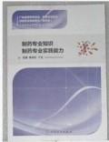 2016年广东省药学专业技术资格考试教材 制药专业