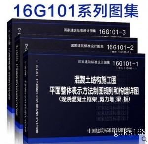 16g101系列图集全套3本(替代11g101)16g101-1-2-3 混凝土结构施工图平面整体表示方法制图规则可搭钢筋混凝土结构