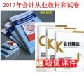 2018年深圳市会计从业资格考试用书 全套6本(教材+考前密押试卷及历年真题精析)