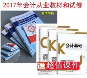 2018年会计从业资格考试用书 全套6本(教材+考前密押试卷及历年真题精析)