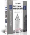 2014年版 新版建筑工程施工质量验收规范汇编(修订版)(精) 施工验收规范 建筑施工规范汇编