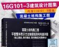 16G101-3混凝土结构施工图平面整体表示方法制图规则和构造详图独立基础条形基础筏形基础桩基础