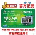 【中华会计网校】在线学习卡 面值100元