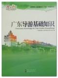 2017年广东导游考试教材 广东导游基础知识