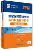 人卫版2018年国家医师资格考试教材临床执业医师实践技能指导用书