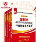 2018年深圳市公务员录用考试专用教材(行测+申论)教材+历年真题 全套4本