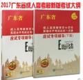 2017年广东省成人学士学位英语考试教材应试专项辅导(上下篇)全册2本