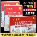 2018年广东省成人学士学位英语考试大纲+专项辅导+冲刺试卷 全套3本
