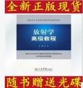 正副高级放射学高级教程(含光盘)医学卫生专业技术资格考试指导用书