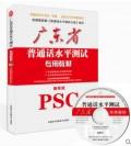 正版2017年广东省普通话水平测试专用教材 (附MP3光盘一张) 第8版