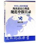 正版现货2018海关申报目录 2018年中华人民共和国海关进出口商品规范申报目录 海关编码书 海关税则 HS编码书