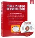 【正版现货】2017年中华人民共和国海关进出口税则 中英文对照版(附光盘) 海关编码书 hs编码 海关税则 十位编码书