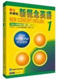 新概念英语1 新版(英语初阶)教材