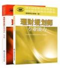 国家职业资格培训教程 理财规划师专业能力一级+基础知识第5版 共2本考试教材