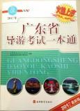 2017年广东省导游考试教材配套习题集《广东省导游考试一本通》