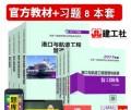 【官方版本】2021年全国一级建造师教材 港口与航道工程专业 (全套8本)