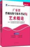 2018年广东省普通高等学校专插本招生考试专用教材 艺术概论