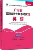 2018年广东省普通高等学校专插本招生考试专用教材 英语