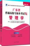 2018年广东省普通高等学校专插本招生考试专用教材 管理学